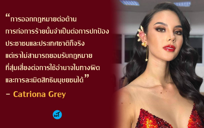 Quotes – Catriona Grey
