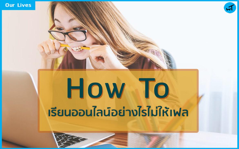 How To เรียนออนไลน์อย่างไรไม่ให้เฟล